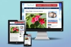 Адаптивный многостраничный сайт 16 - kwork.ru