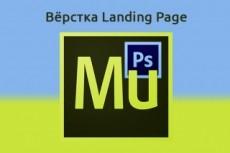 Сверстаю лендинг из вашего PSD 13 - kwork.ru