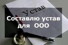 Разработаю Устав компании 15 - kwork.ru