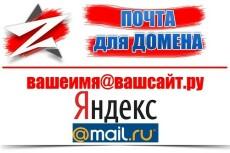 Переносу сайта на другой домен 33 - kwork.ru