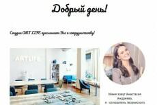 Дизайн HTML письма 26 - kwork.ru