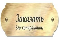 Напишу информативную и яркую статью под требования SEO и LSI 14 - kwork.ru