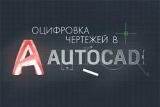 Оцифровка чертежей в формат dwg, начерчу по Вашим эскизам, моделлинг 21 - kwork.ru