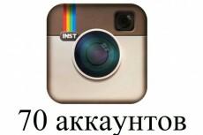 500 аккаунтов mail. ru с гарантией 2 месяца и чистым ip для рассылки 14 - kwork.ru