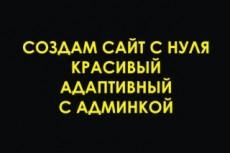 Создам адаптивный сайт-визитку 18 - kwork.ru