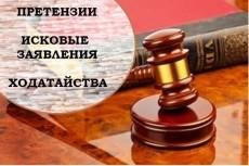 Составлю иск, жалобу, претензию 9 - kwork.ru
