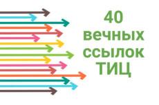 25 жирных трастовых ссылок с огромным ТИЦ 23 - kwork.ru