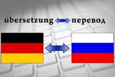 Перевод с немецкого на русский и с русского на немецкий 20 - kwork.ru
