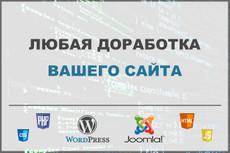 Доработка сайтов на 1С-Битрикс 20 - kwork.ru