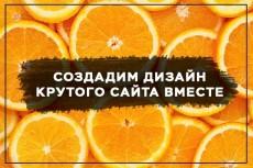 Нарисую дизайн сайта 5 - kwork.ru