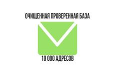 Чистка базы подписчиков до 50000 адресов. Проверка на валидность 2 - kwork.ru