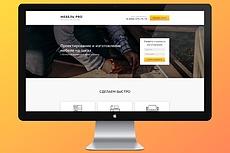 Разработаю дизайн Landing Page, продающей страницы, лендинга 34 - kwork.ru