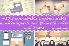 Оставлю на вашем сайте, блоге 50 осмысленных комментариев 15 - kwork.ru