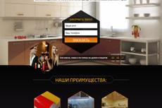 Продам лендинг - Производство и продажа бетона и раствора 20 - kwork.ru