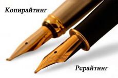 Напишу уникальный текст, копирайт или рерайт 11 - kwork.ru