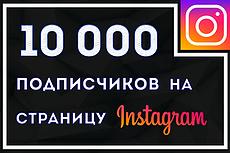 Акция +5500 подписчиков на instagram + 3000 лайков 6 - kwork.ru