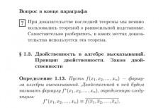 Сверстаю тезисы для конференции/сборника в LaTeX 3 - kwork.ru