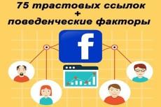 Технический seo аудит внешней оптимизации сайта (одна важная проблема) 7 - kwork.ru