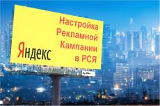 Настрою Рекламную Сеть Яндекса 13 - kwork.ru
