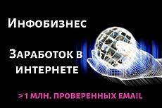 564 тыс. 498 email по женским темам + очистка базы в подарок 24 - kwork.ru