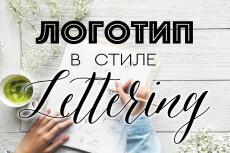 Леттеринг логотип. lettering 32 - kwork.ru