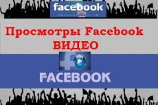 1000 просмотров на видео 12 - kwork.ru