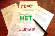 Редактирование и корректура текста 23 - kwork.ru