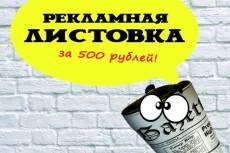 создам меню для кафе/столовой/ресторана 5 - kwork.ru