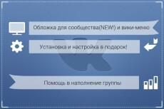 Сделаю в обсуждениях 50 групп комментарий с вашей рекламой 8 - kwork.ru