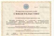Проверю Ваш договор на риски 4 - kwork.ru