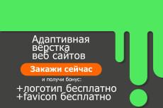 Адаптивная верстка за 48 часов 52 - kwork.ru