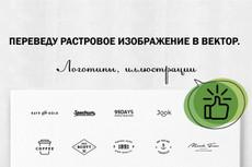 Нарисую 7 иконок 5 - kwork.ru