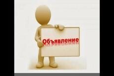 Создам Доску объявления на WP, Os-class, как OLX, как Ellari 20 - kwork.ru