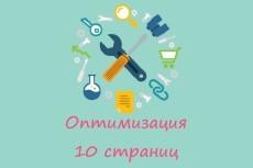 Сделаю SEO-настройку сайта wordpress 25 - kwork.ru