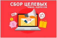 Соберу базу целевых Email по интересующей тематике 14 - kwork.ru