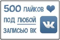 500+ репостов под записью вк 4 - kwork.ru