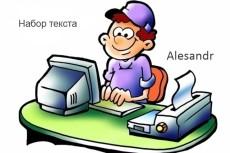 Напечатаю любой текст 13 - kwork.ru