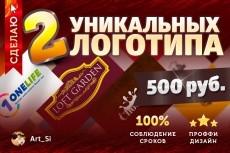 Разработаю 3 варианта логотипа 8 - kwork.ru
