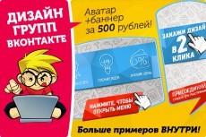 Оформление групп/страниц в соц. сетях ВК, YouTube, FaceBook под ключь 20 - kwork.ru
