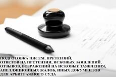 Составлю исковое заявление, отзыв на исковое заявление, претензию 4 - kwork.ru