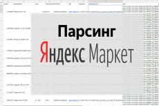 Перенесу сайт на новый хостинг 18 - kwork.ru