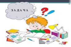 Консультации по решению задач 10 - kwork.ru
