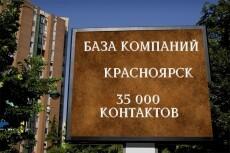 220000 контактов Компании Москвы и области. 2019 год 18 - kwork.ru