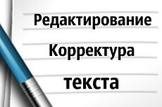Быстрая редактура и корректура 6 - kwork.ru