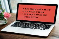 Рерайт любого текста 16 - kwork.ru