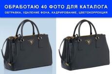 Ретушь фотографий 7 - kwork.ru