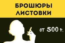 Ваши листовки и брошюры здесь 24 - kwork.ru