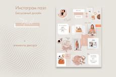Готовая бесконечная лента, инстаграм пазл, инста-дизайн, варианты 16 - kwork.ru