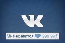 Лайки на записи, посты Вконтакте 1000 5 - kwork.ru