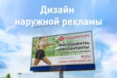 Дизайн вывески 25 - kwork.ru